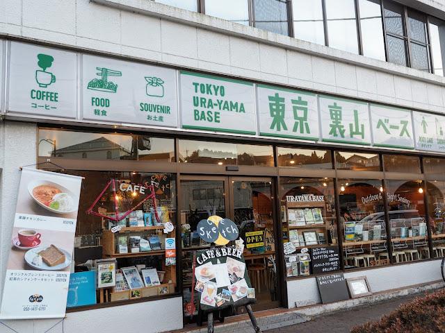 東京裏山ベース