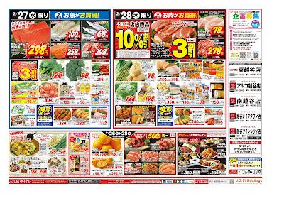 【PR】フードスクエア/越谷ツインシティ店のチラシ2月26日号
