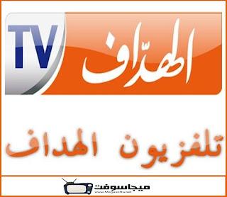 قناة الهداف بث مباشر
