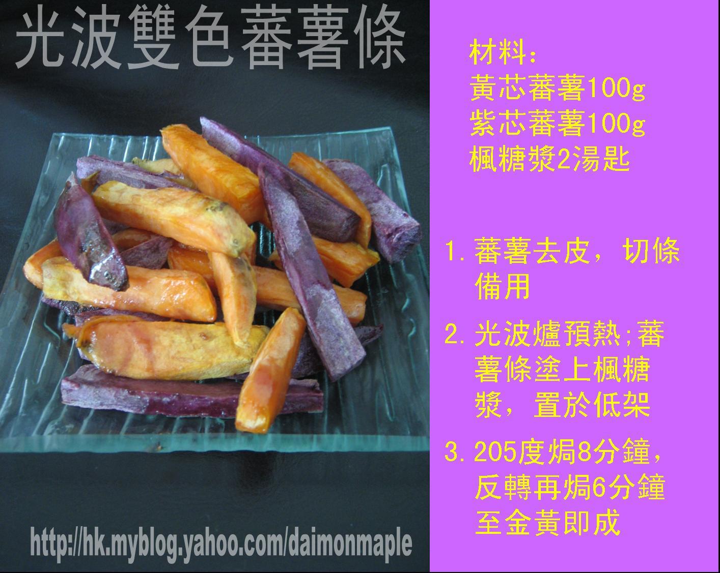 大蚊廚房 : 光波爐食譜 - 光波雙色蕃薯條