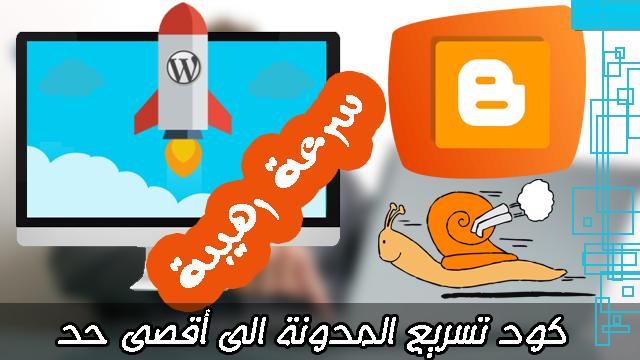 كود تسريع المدونة الى أقصى حد  speed of Blogger Blog