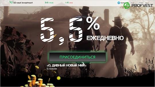 Wild West Investment: обзор и отзывы о wwi.capital (HYIP платит)