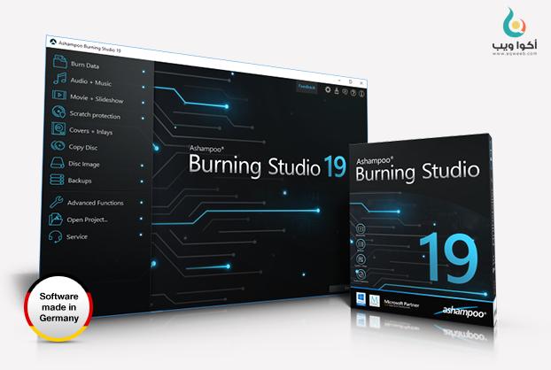 برنامج Ashampoo Buning Studio 19 ... مراجعة لأهم المستجدات في هذه النسخة و كيفية الإستفادة منها !
