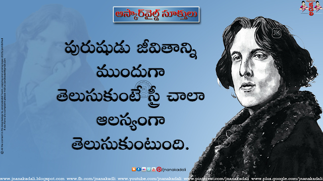 Here is a Latest Telugu Inspiring Confidence Quotes by oscar wilde,Latest Telugu language oscar wilde Motivated Messages, oscar wilde Good Telugu Messages Lines, Nice Telugu motivated oscar wilde Thoughts and Quotes, Telugu Good oscar wilde Stories Telugu Lines.