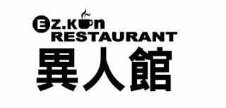 【異人館】個人套餐79折優惠