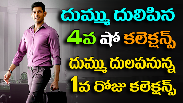 Mahesh Babu Bharat Anu Nenu movie 4th show collections | Bharat Anu Nenu Public Talk | Mahesh Babu
