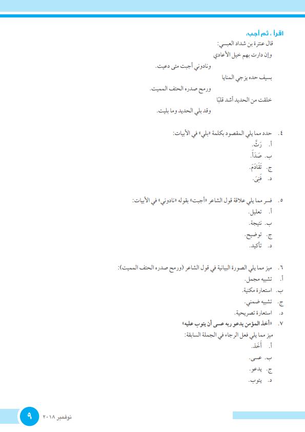 نموذج الوزارة الاسترشادي لامتحان اللغة العربية للصف الاول الثانوي نظام جديد 2019 %25D8%25AF%25D9%2584%25D9%258A%25D9%2584%2B%2B%25D9%2584%25D9%2586%25D8%25B8%25D8%25A7%25D9%2585%2B%25D8%25A7%25D9%2584%25D8%25AA%25D9%2582%25D9%258A%25D9%258A%25D9%2585%2B%25D9%2581%25D9%258A%2B%25D8%25A7%25D9%2584%25D8%25B5%25D9%2581%2B%25D8%25A7%25D9%2584%25D8%25A3%25D9%2588%25D9%2584%2B%25D8%25A7%25D9%2584%25D8%25AB%25D8%25A7%25D9%2586%25D9%2588%25D9%258A%2B-%2B%25D9%2585%25D8%25AF%25D8%25B1%25D8%25B3%2B%25D8%25A7%25D9%2588%25D9%2586%2B%25D9%2584%25D8%25A7%25D9%258A%25D9%2586_009