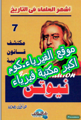كتاب نيوتن مكتشف قانون الجذبية pdf برابط مباشر