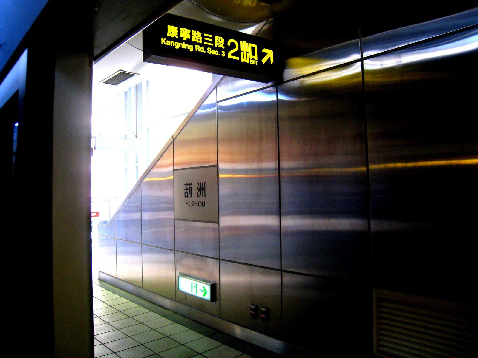 悠遊臺灣-捷運葫洲站