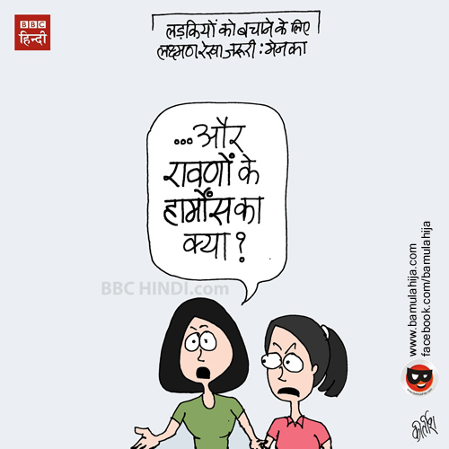 cartoon, women's day, crime against women, caroons on politics, indian political cartoon