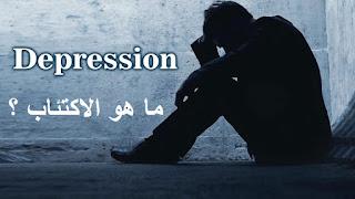 10 نصائح لمعرفة ما هو الاكتئاب وكيف تتعامل معه | بقلم د. أحمد الهادي