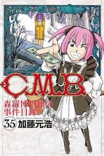 [加藤元浩] C.M.B.森羅博物館の事件目録 第01-34巻