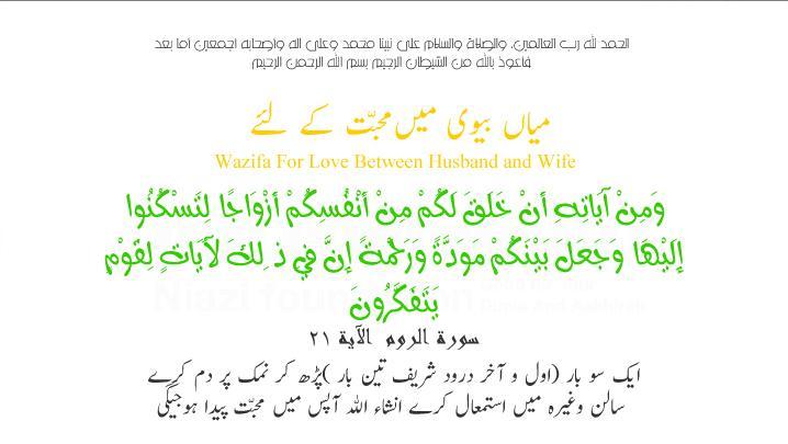 WAZAIF FOR MARRIAGE: April 2013