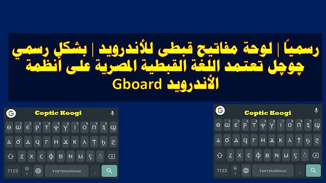 رسمياً   لوحة مفاتيح قبطى للأندرويد   بشكل رسمي چوچل تعتمد اللغة القبطية المصرية على أنظمة الأندرويد Gboard