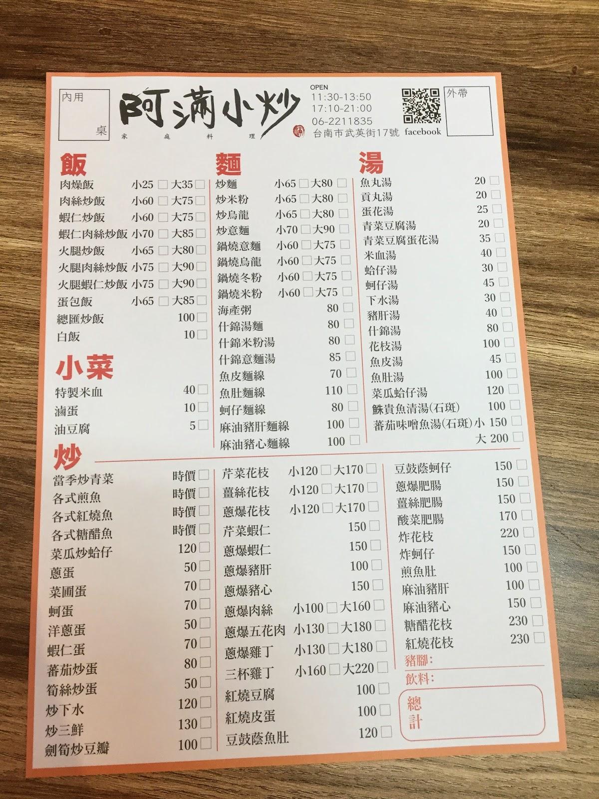 台南│現炒小吃│阿滿小炒│平價現炒,老饕的巷弄口袋名單
