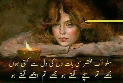 very sad poetry in urdu images,2 Lines Shayari,Urdu Best Poetry