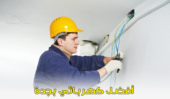 افضل كهربائي بجدة - كهربائي منازل ممتاز