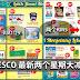 TESCO 最新两个星期大减价!Milo 冰淇淋只需RM1.29!