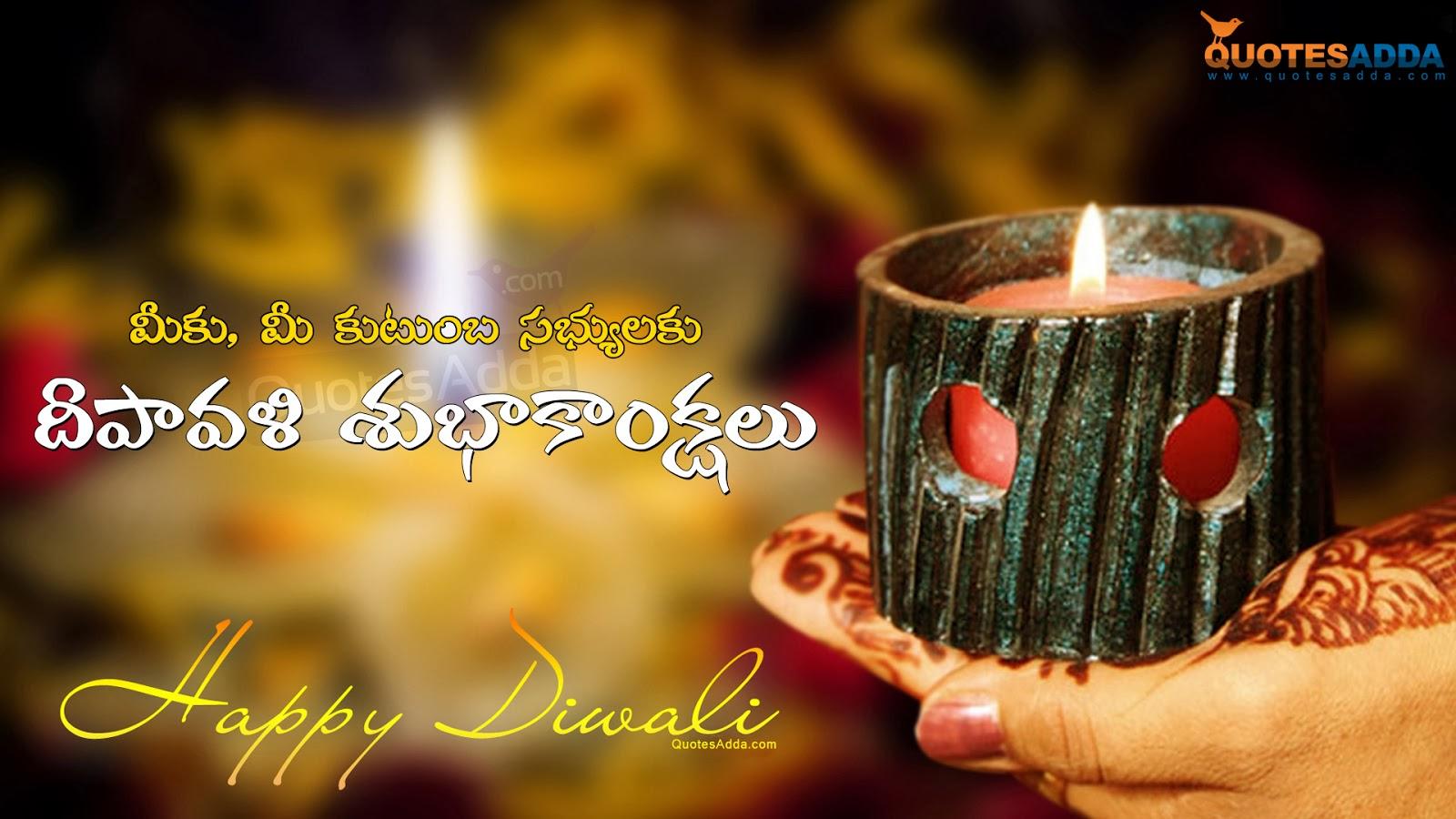 500 happy diwali wishes in telugu 2017 sms msg 500 happy diwali wishes in telugu 2017 sms msg cards quotes kristyandbryce Gallery