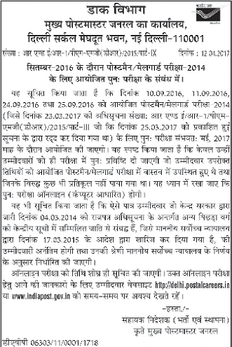 Delhi Postal Circle New Revised Exam date 2017