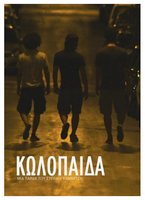 Kwlopaida - Κωλόπαιδα (2011) ταινιες online seires xrysoi greek subs