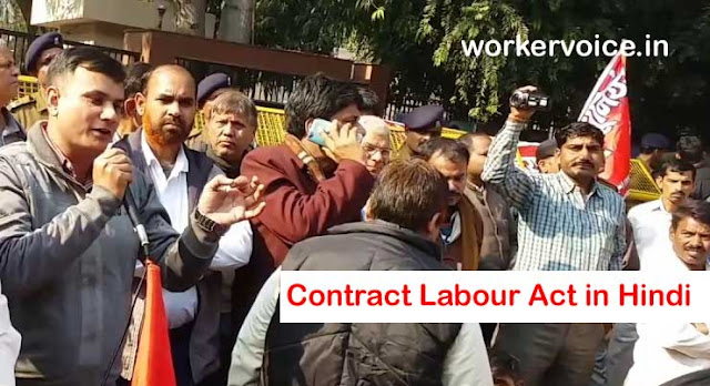 Contract Labour Act in Hindi | अनुबंध श्रम अधिनियम 1970 | Step by Step Full Details