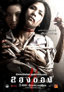 Art of the Devil 3 (2008) ลองของ 2