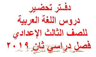 التحضير الالكترونى لمادة اللغة العربية للصف الثالث الاعدادى الترم الثاني 2019 word