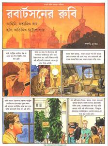 Robertson-Er Ruby Bengali PDF By Satyajit Ray