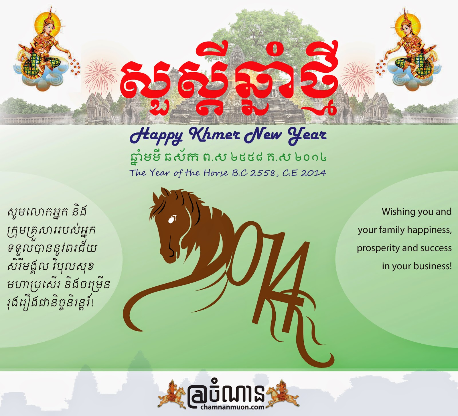 Khmer New Year Card 2014