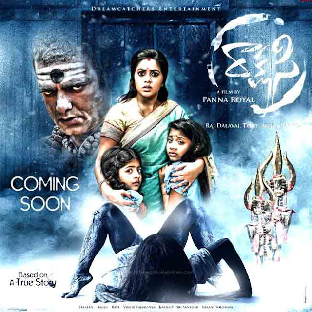 Rakshasi Movie First Look Motion