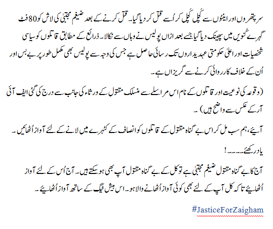 JusticeForZaigham, pakistan news, today pakistan news, live news, news live, zaigham mujtab, shorekot zaigham mujtaba, پاکستان, ضیغم مجتبیٰ