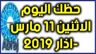 حظك اليوم الاثنين 11 مارس-اذار 2019