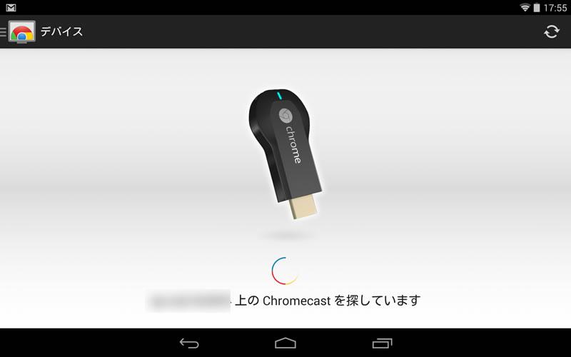 Chromecastは簡単で便利 5