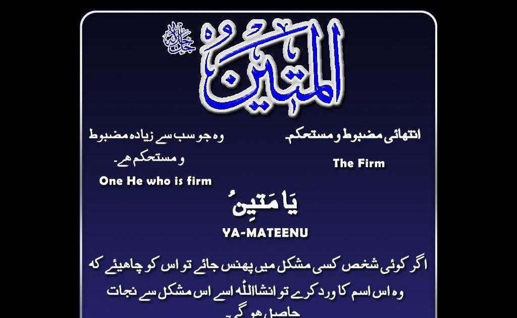 My-Sweet-Islam: Ya-Mateenu-Name-of-Allah-Subhanahu-wa-Taala