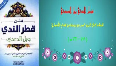 كتاب مسموع: قطر الندى وبل الصدى - ابن هشام mp3