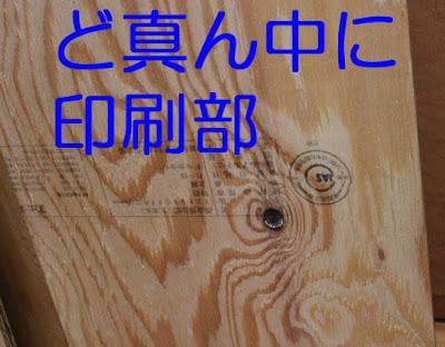 構造用合板には木材規格が印刷してある