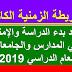 موعد بدء الدراسة 2018/2019 ,مواعيد بداية العام الدراسي الجديد 2019 في المدارس والجامعات المصرية كاملة