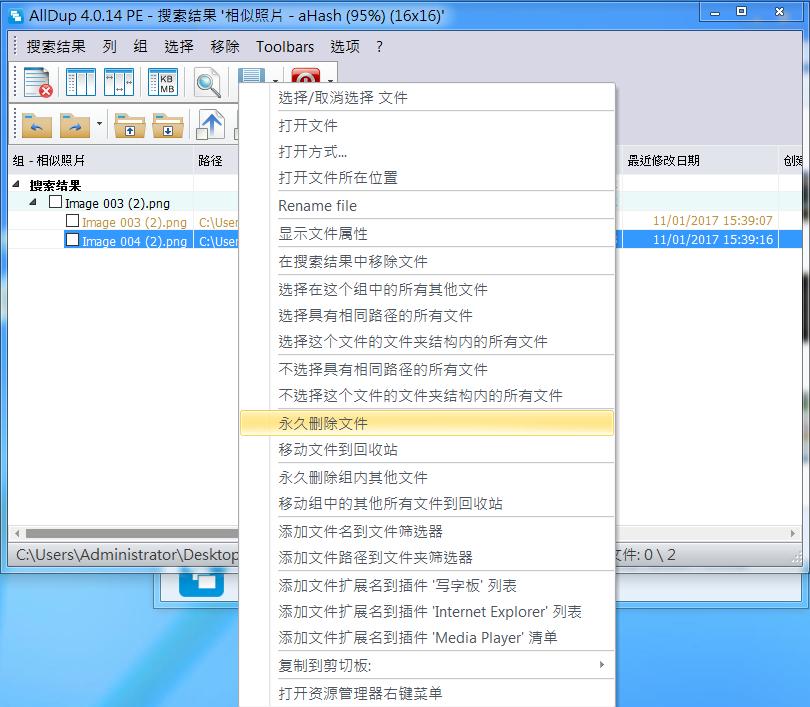Image%2B007 - AllDup 4.0.14 幫你找出電腦中重複檔案,釋放更多的硬碟空間 - 免安裝