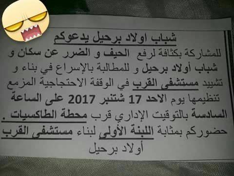 """أولاد برحيل...تحت شعار """"كلشي إبان""""الشباب البرحيلي يدعو لوقفة احتجاجية"""