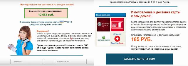 """""""личная карта сотрудника""""  185 р"""