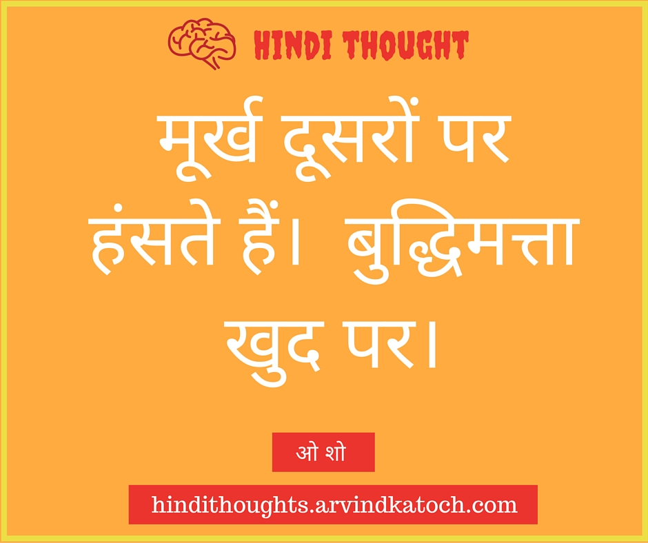 Hindi Thought Of Osho Fools Laugh At Others Intelligence On