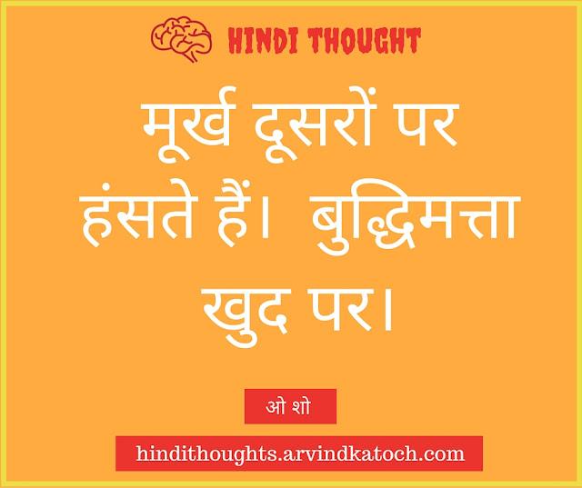 fools, intelligence, Osho, Hindi Thought, मूर्ख, बुद्धिमत्ता,