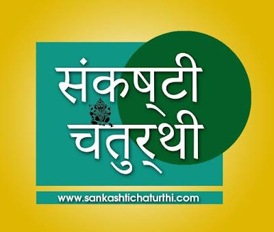 www.sankashtichaturthi.com