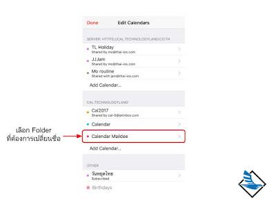 Rename calendar sub-folder ใน iPhone