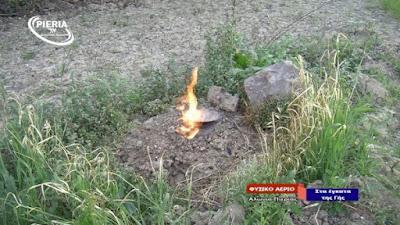 Φλέβα φυσικού αερίου στα Αλώνια Πιερίας – Η περιφέρεια σωπαίνει για τη φωτιά που καίει εδώ και 22 χρόνια