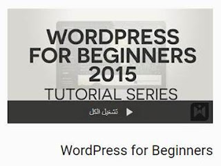 كورس WordPress for Beginners 2015