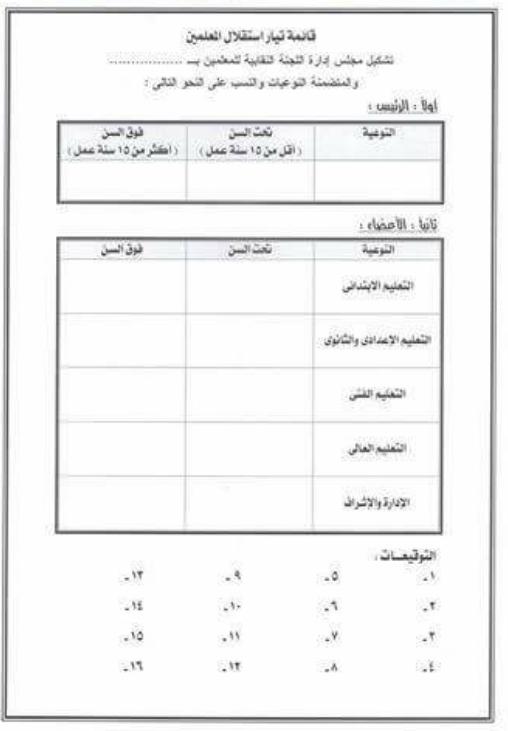 استمارة تشكيل لجنة نقابة جديدة للمعلمين بانتخاب اعضاء جدد من المعلمين بجميع المحافظات