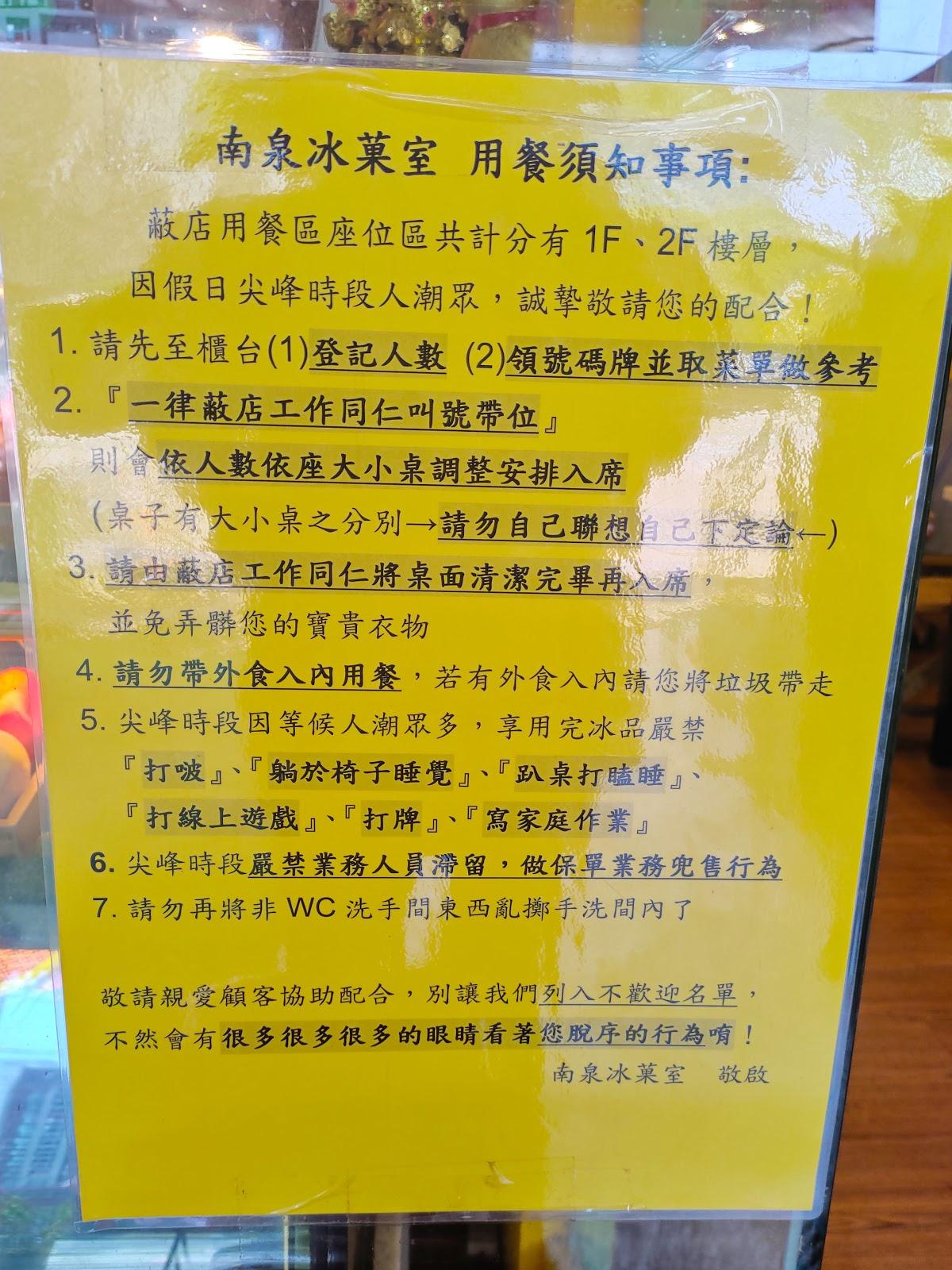 (台南)(冰品)安平區-南泉冰菓室★店家自製青芒果炸好吃★懷舊復古冰菓室