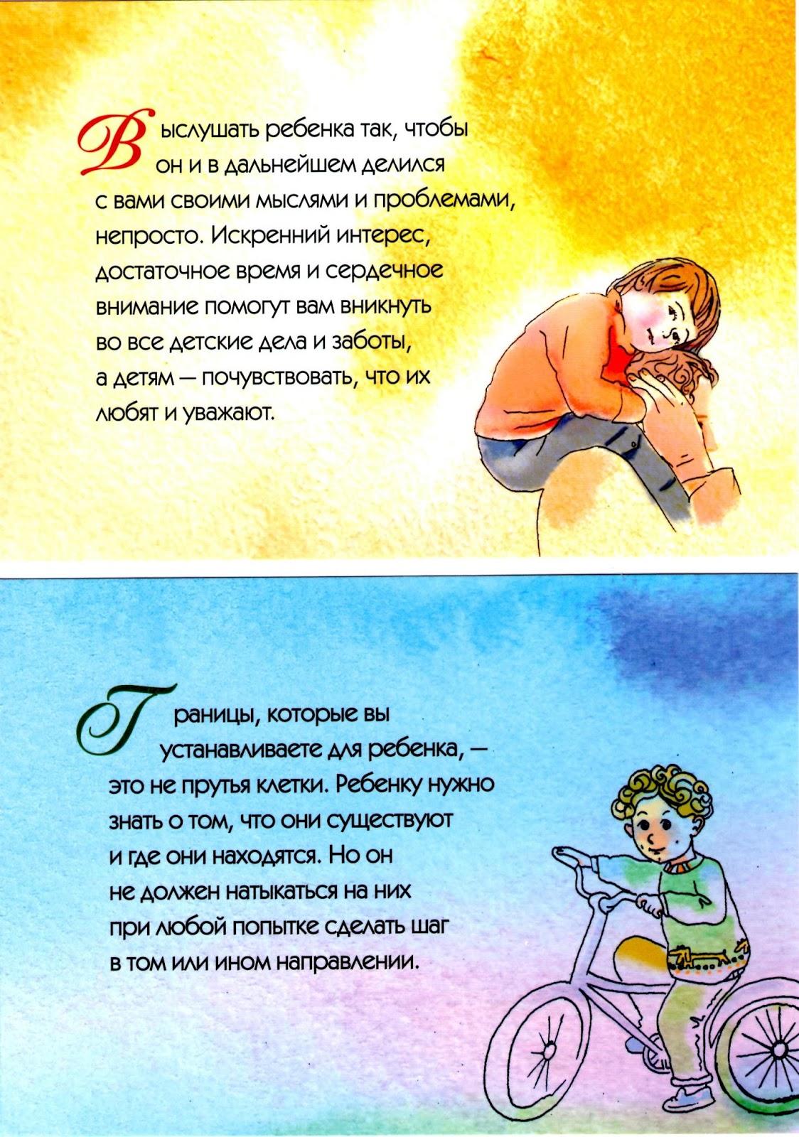 Стихотворение про родителей картинка